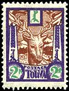 Tuva Stamp from 1927