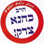 "In Hebrew: ""Today Everybody Knows: Rabbi Kahane was Right"""