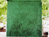 Old inscriptions on green stone