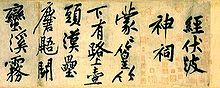 A landscape oriented parchment with twenty-one characters written vertically in seven columns.
