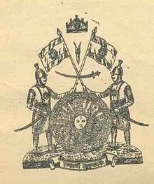 Seal of Maharaja Hari Singh on the cover of the Civil List.jpg