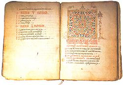 Prizren Manuscript of the Dušan's Code, XV century