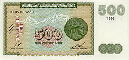 A 500-dram note that is no longer legal tender.