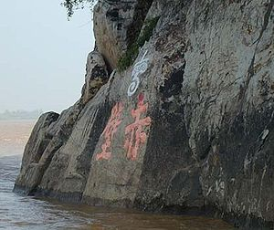 Engravings on a cliffside near Chibi City