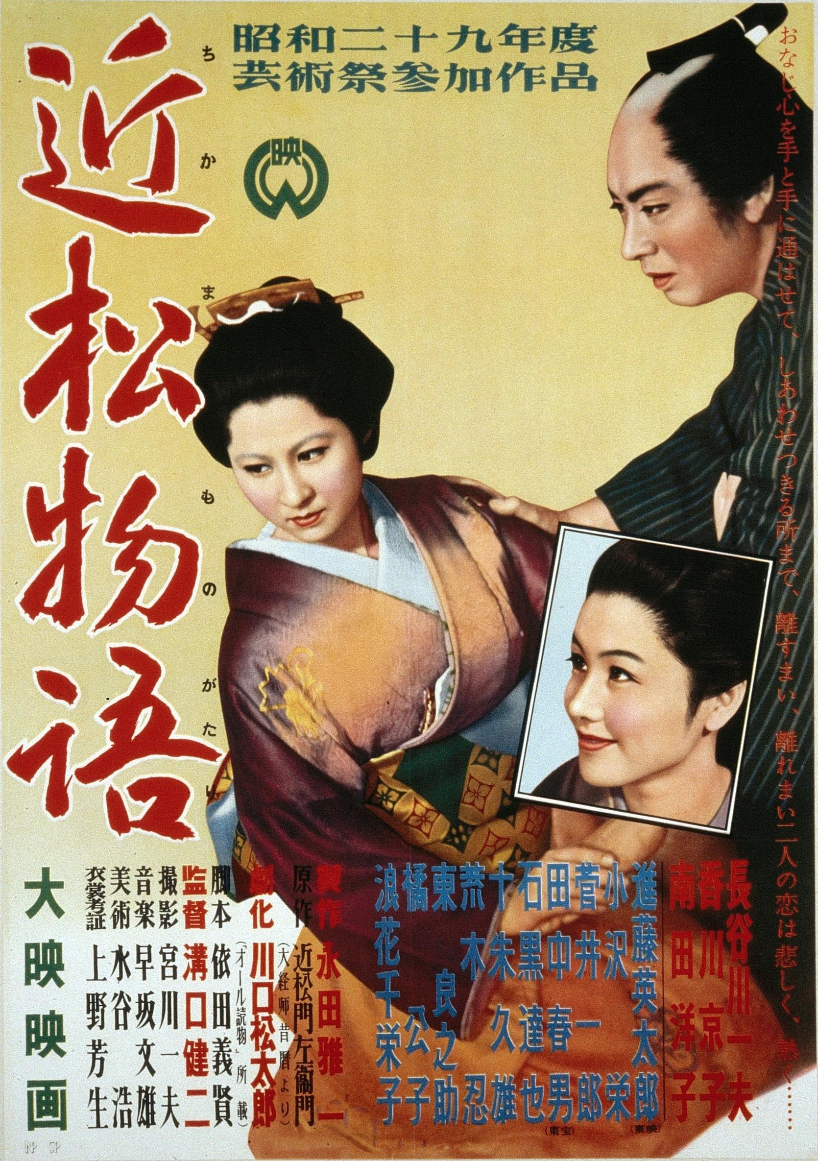 The Japanese Wife Next Door 2004 Online Watch