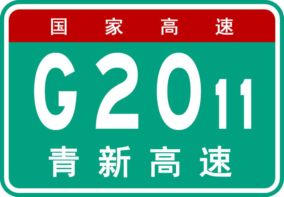 G5011 Wuhu–Hefei Expressway #