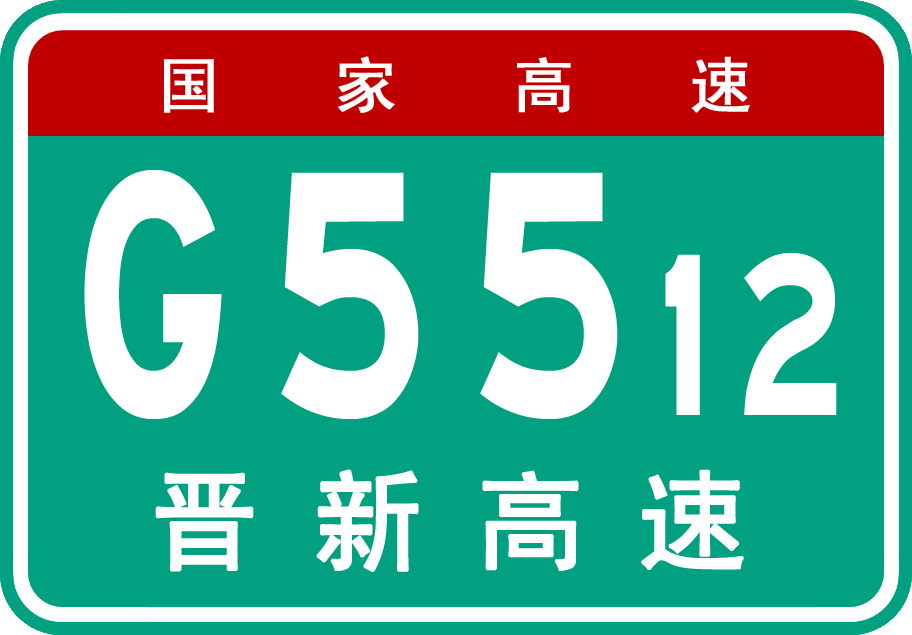 G1111 Hegang–Harbin Expressway #