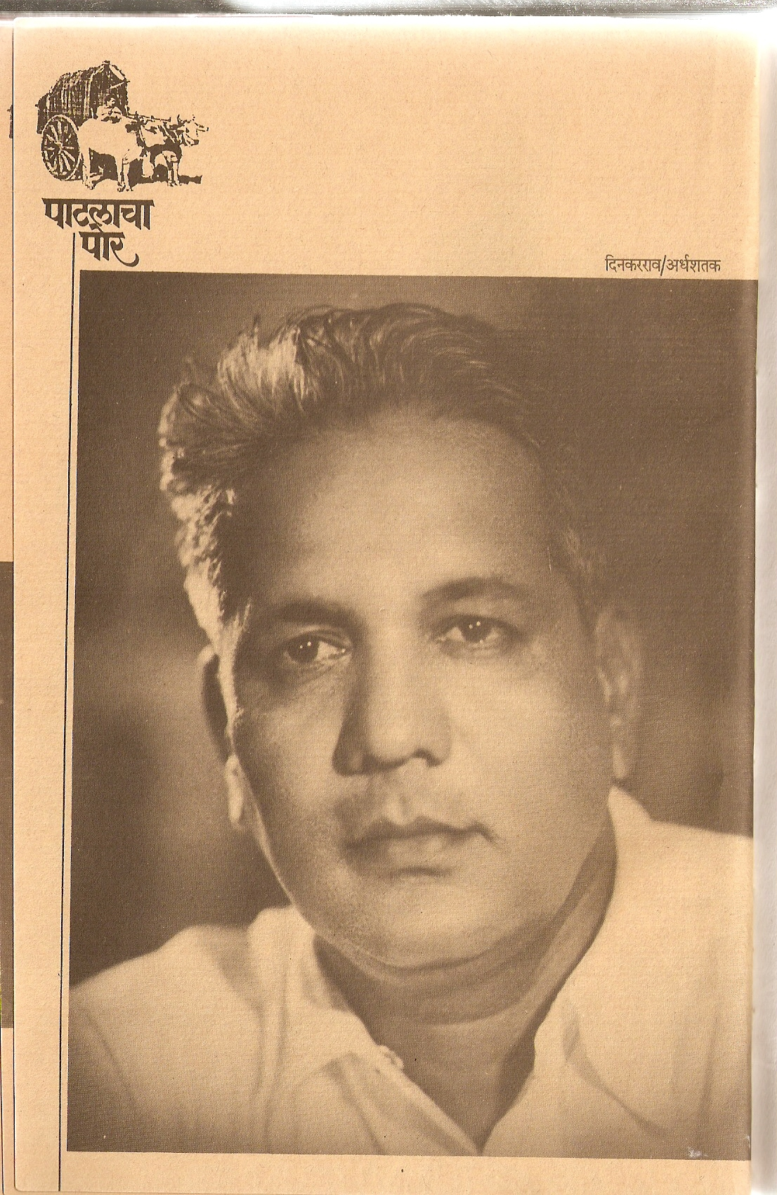Dinkar D. Patil