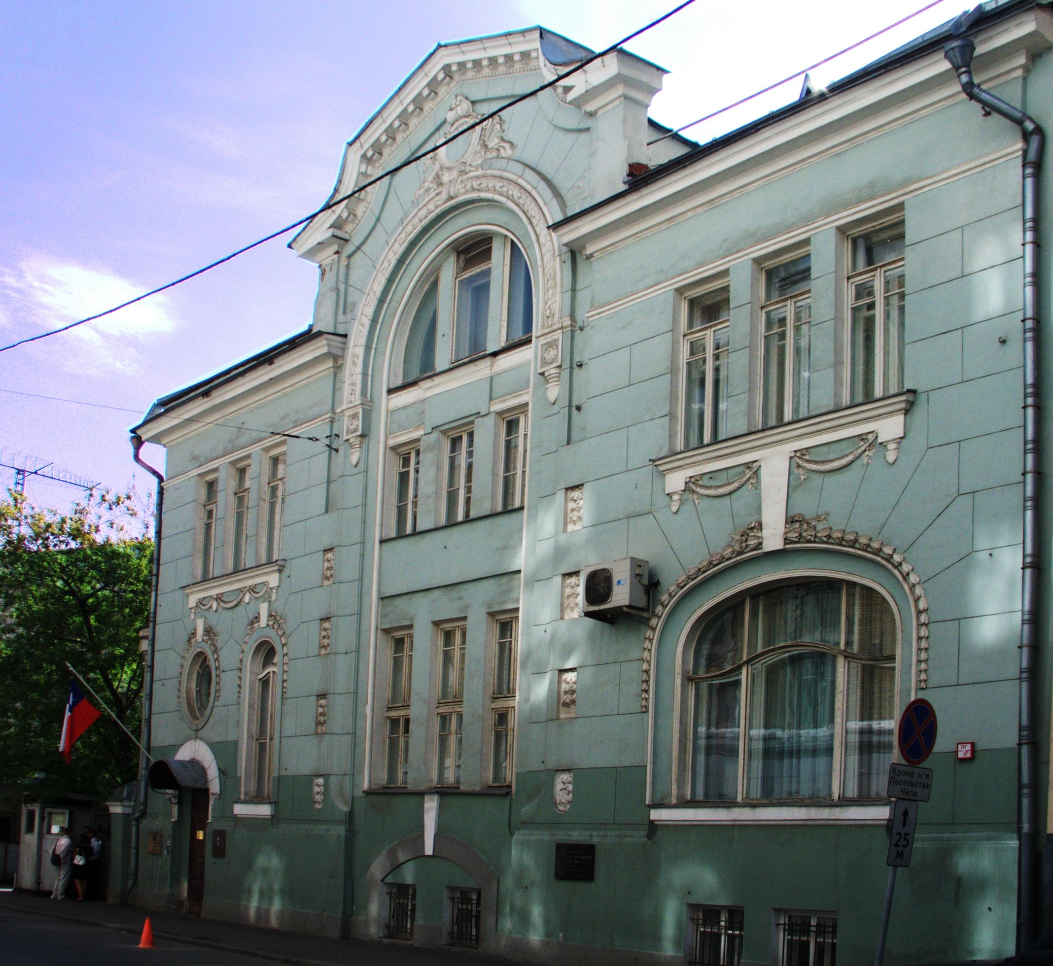 Официальный адрес посольства Чили в Москве:119002, Москва, Денежный пер., д.7, к.1. Официальный сайт посольства Чили.