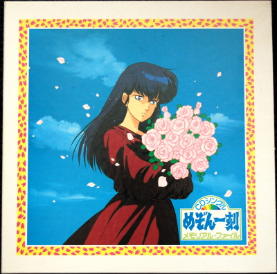 Name = Maison Ikkoku CD Single Memorial File めぞん一刻CDシングル