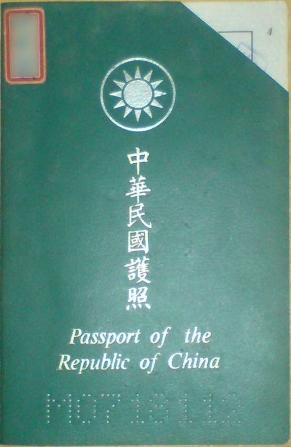 how to change chinese passport