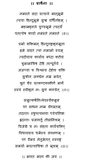 sangh prarthana