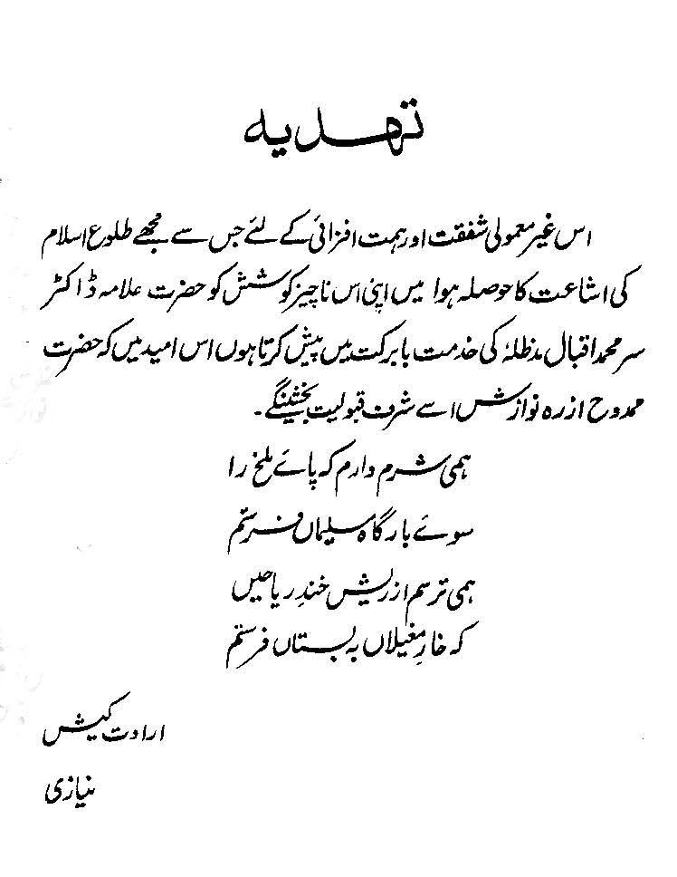 tolu muslim Monthly tolu-e-islam magazines (pdf) (1935-1985) (go to tolu-e-islam magazines html format) (go to selected articles.