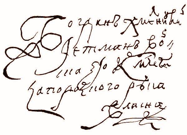 Старославянские шрифты